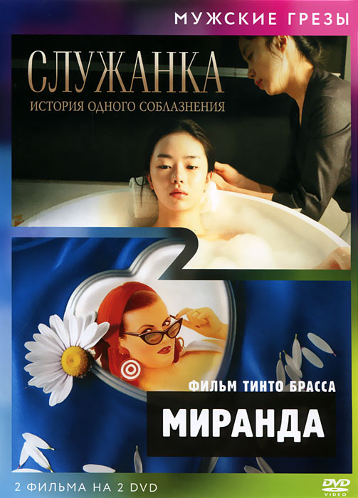 Служанка / Миранда (2 DVD) диск dvd смурфики 2 пл