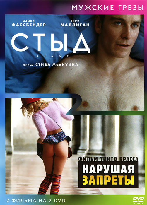 Стыд / Нарушая запреты (2 DVD) блокада 2 dvd