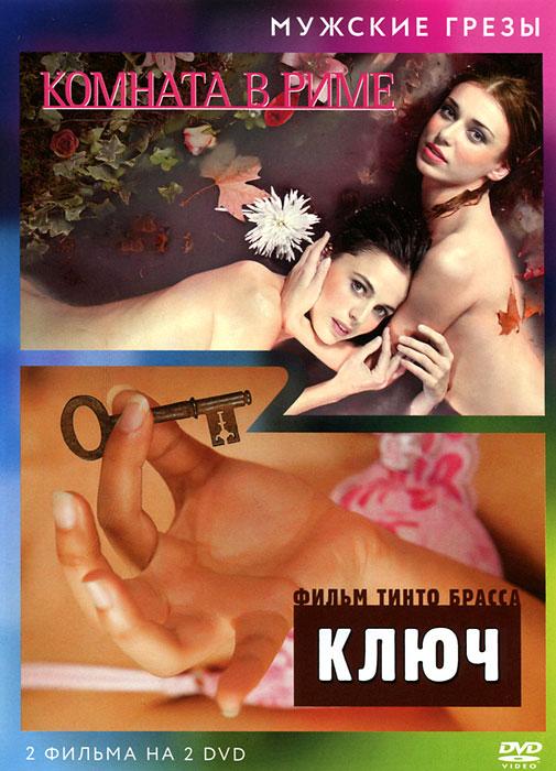 Комната в Риме / Ключ (2 DVD) блокада 2 dvd