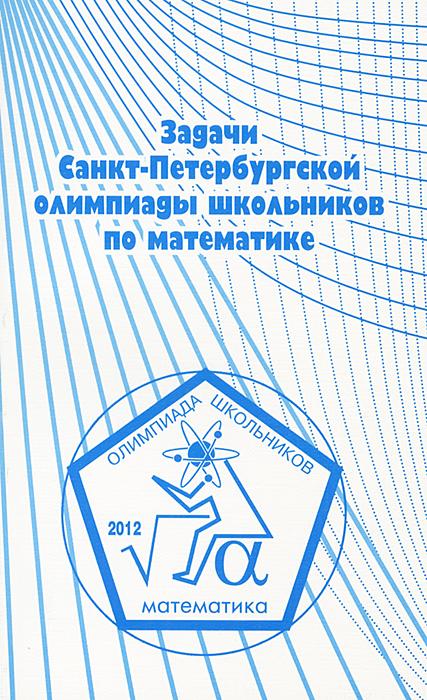 Задачи Санкт-Петербургской олимпиады школьников по математике 2012 года символ олимпиады 2014 где можно в воронеже
