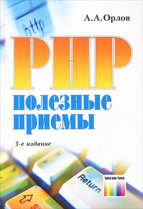 А. А. Орлов PHP. Полезные приемы