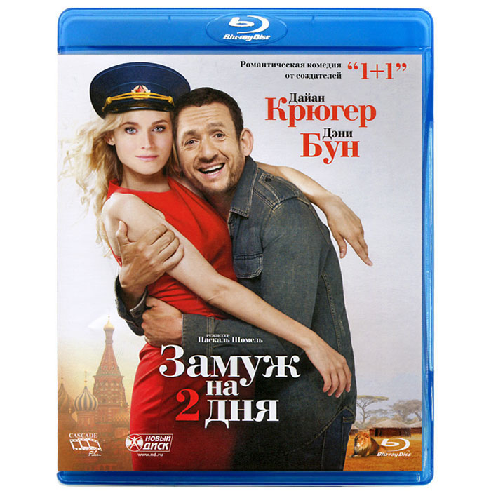 Замуж на 2 дня (Blu-ray) я плюю на ваши могилы 2 blu ray