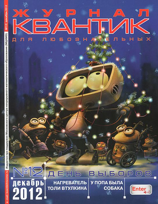 Квантик, №12, декабрь 2012 хонда срв спорт 2012 год