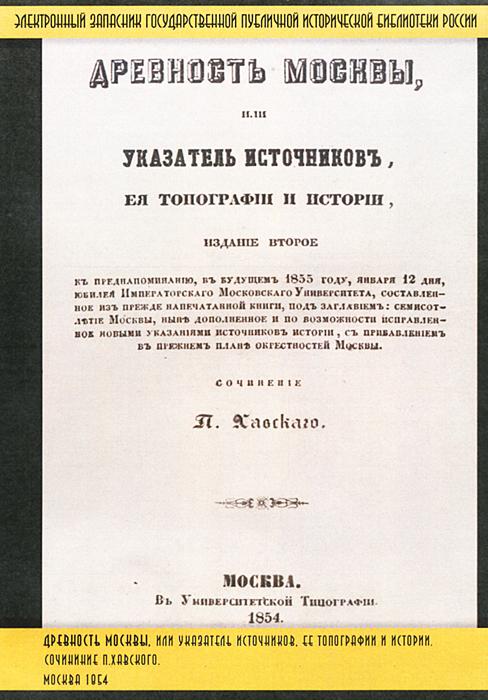 Древность Москвы, или Указатель источников ее топографии и истории