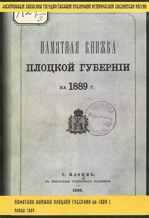 Памятная книжка Плоцкой губернии на 1889 год спайс в челябинске адрес
