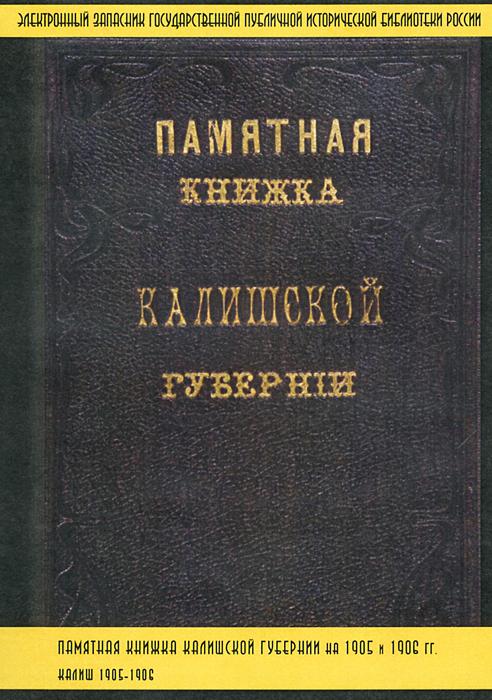 Памятная книжка Калишской губернии на 1905 - 1906 годы спайс в челябинске адрес