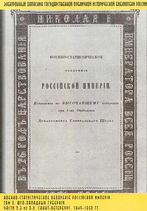 Военно-статистическое обозрение Российской империи. Том 10