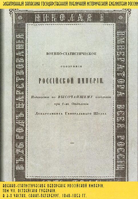 Военно-статистическое обозрение Российской империи. Том 7