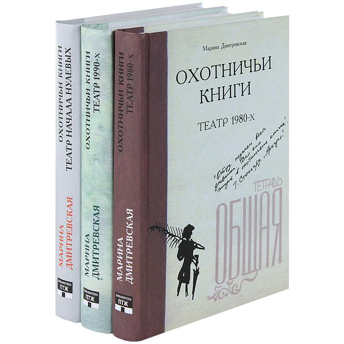 Марина Дмитревская Охотничьи книги (комплект из 3 книг)