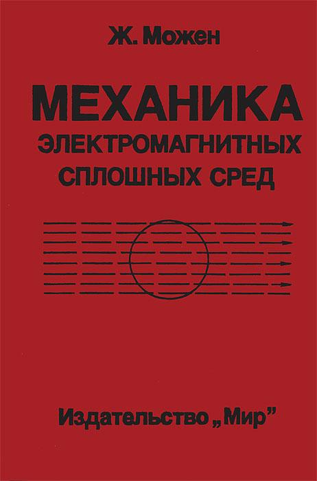 Zakazat.ru: Механика электромагнитных сплошных сред. Ж. Можен