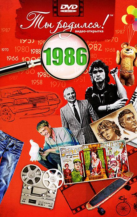 Видео-открытка Ты родился!: 1986 год видео открытка ты родился 1944 год