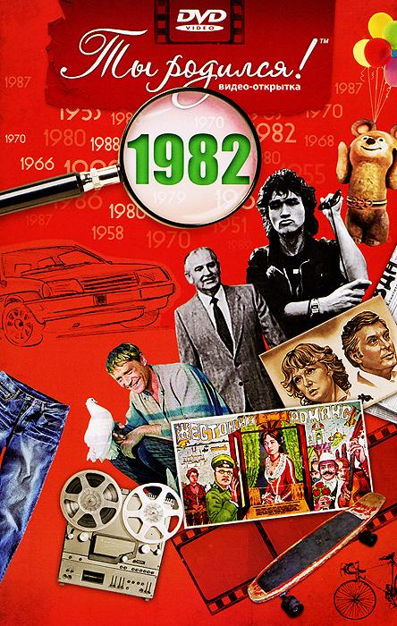 Видео-открытка Ты родился!: 1982 год видео открытка ты родился 1982 год
