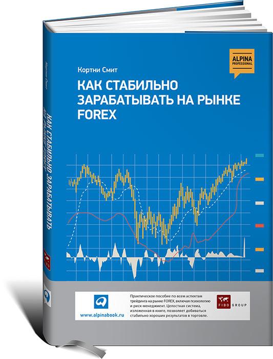 Кортни Смит Как стабильно зарабатывать на рынке FOREX forex b016 5078