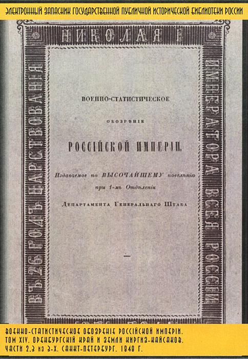 Военно-статистическое обозрение Российской империи. Том 14