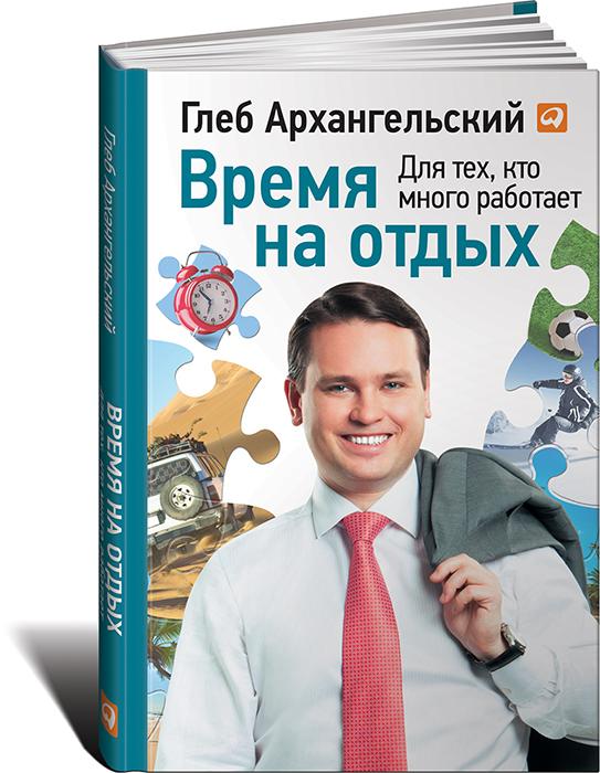 Zakazat.ru: Время на отдых. Для тех, кто много работает. Глеб Архангельский