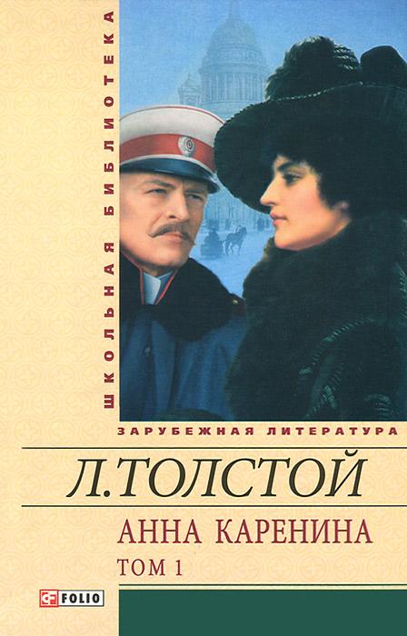 Анна Каренина. В 2-х томах. Том 1. В восьми частях. Части 1-4. Л. Толстой