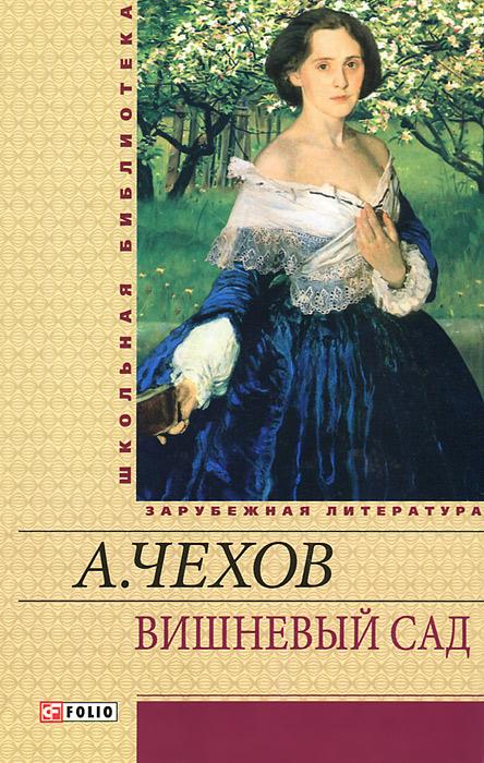 А. Чехов Вишневый сад антон чехов дама с собачкой адаптированный текст