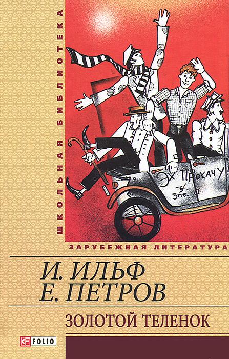 И. Ильф, Е. Петров Золотой теленок