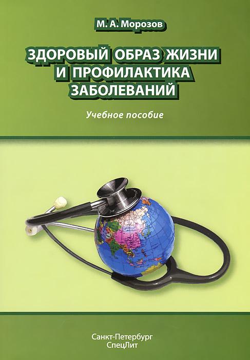 Здоровый образ жизни и профилактика заболеваний
