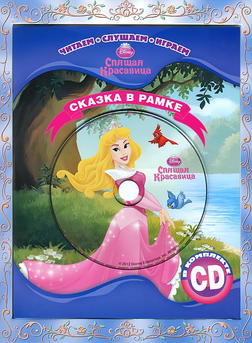 Спящая красавица. Сказка в рамке (+ CD)