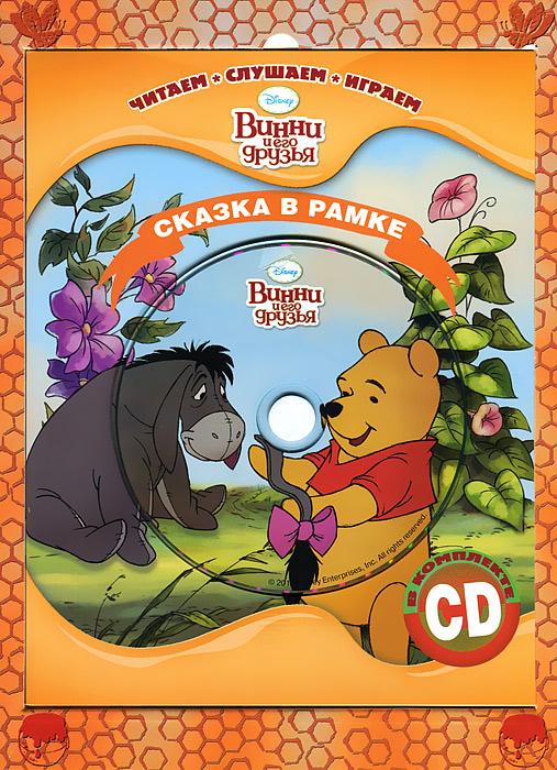 Винни и его друзья. Сказка в рамке (+ CD)