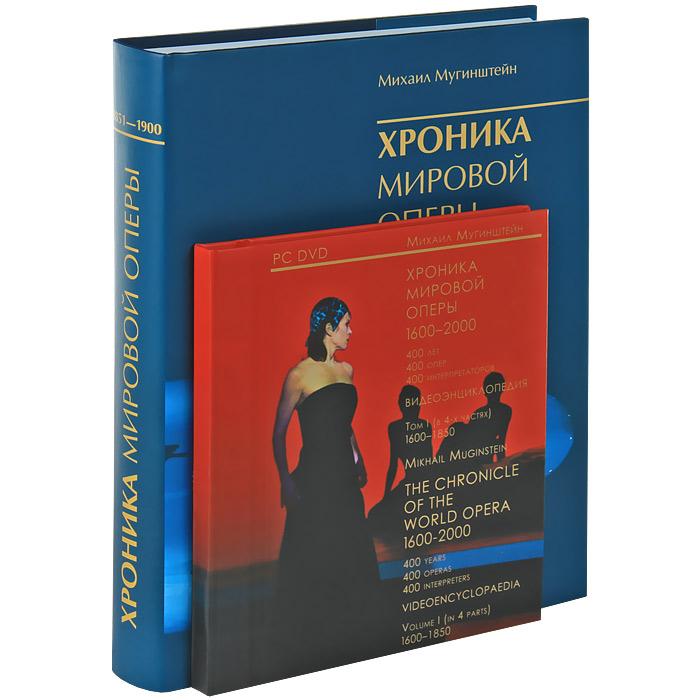Михаил Мугинштейн Хроника мировой оперы 1600-2000 (книга + 4 DVD-ROM)