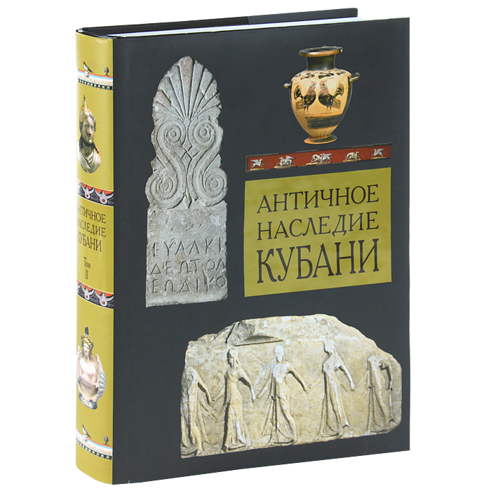 Античное наследие Кубани. В 3 томах. Том 2