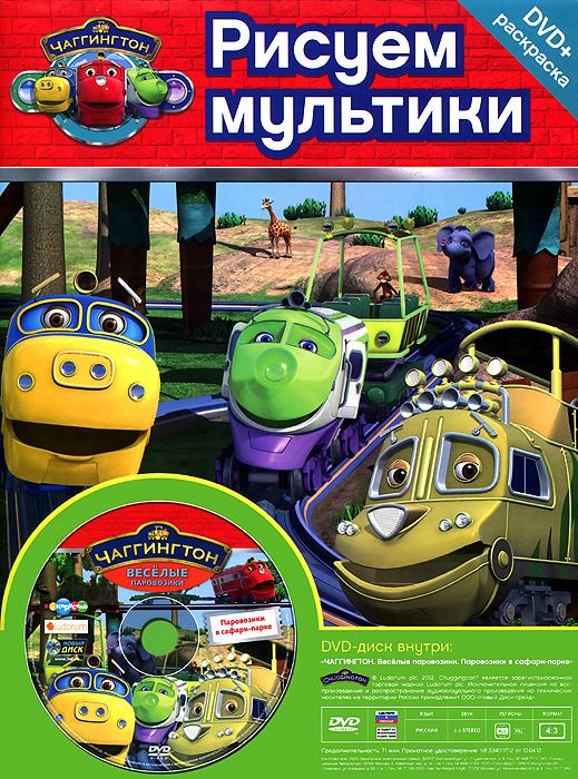 Чаггингтон: Веселые паровозики. Выпуск 4: Паровозики в сафари-парке (DVD + раскраска)