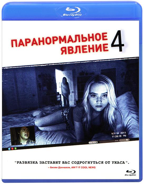 Паранормальное явление 4 (Blu-ray) коллекция паранормальное явление 2 4 3 blu ray
