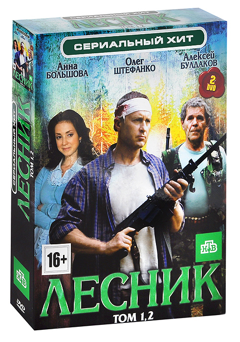 Лесник: Том 1-2, серии 1-48 (2 DVD) itacb730 1