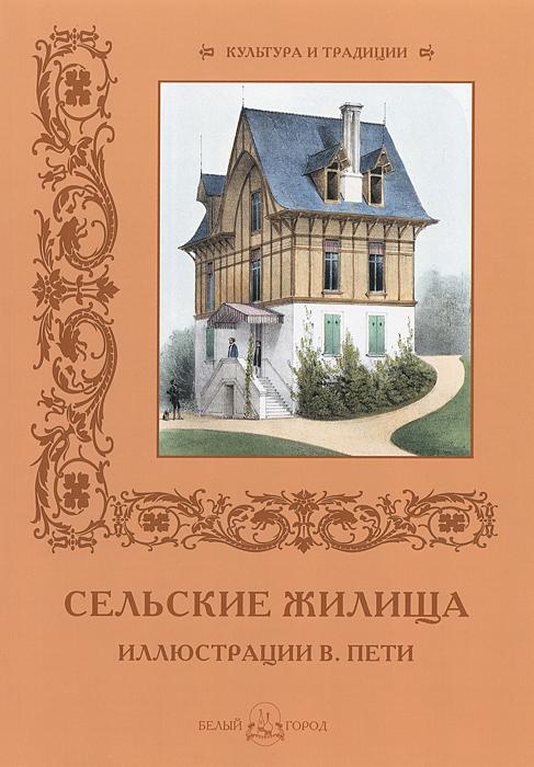 Н. Майорова Сельские жилища