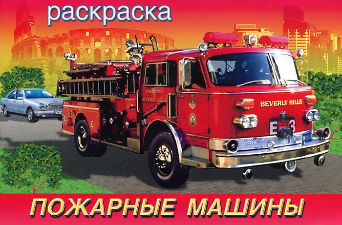 Пожарные машины. Раскраска
