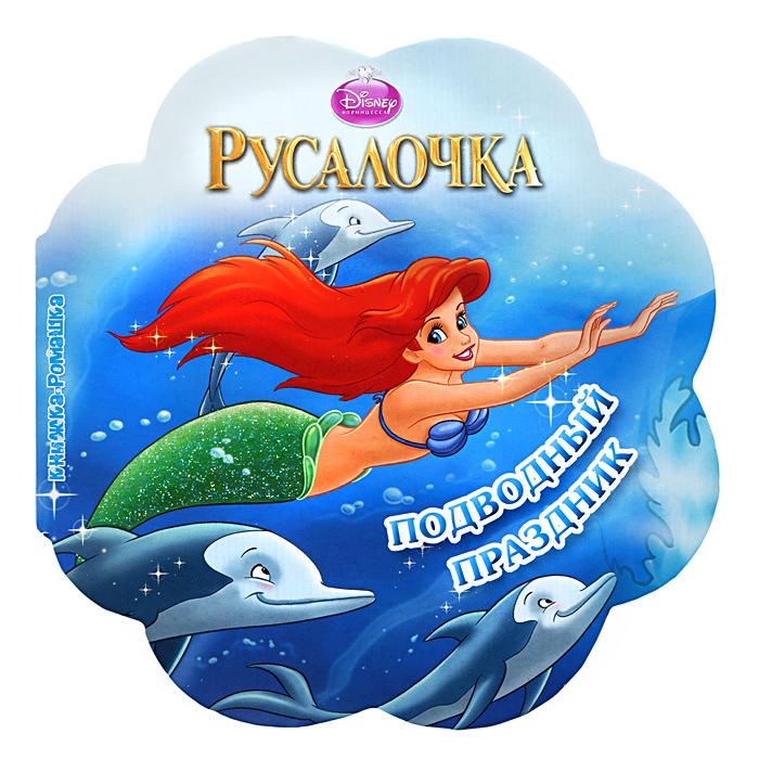 Русалочка. Подводный праздник шк 30 67 шкатулка холуй русалочка ковалева с