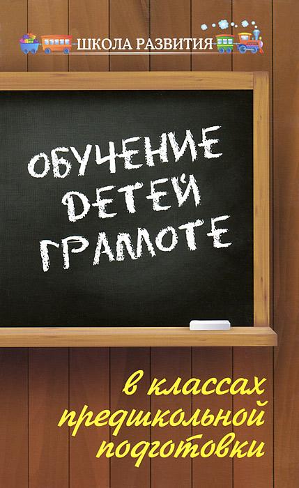 В. М. Акименко Обучение детей грамоте в классах предшкольной подготовки
