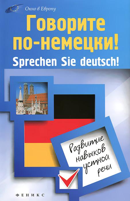 А. П. Кравченко Говорите по-немецки! Sprechen Sie deutsch! кравченко а немецкий язык для бакалавров