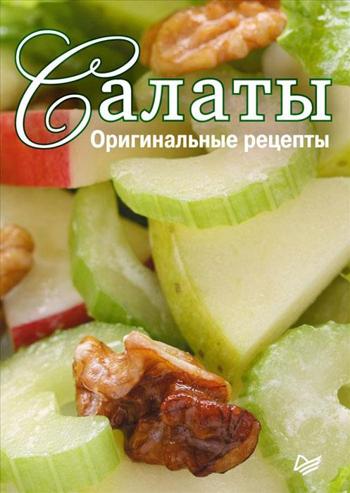 Салаты. Оригинальные рецепты (набор из 15 карточек) плотникова т такие вкусные салаты…