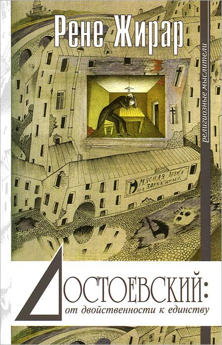 Рене Жирар Достоевский: от двойственности к единству рене фуртерер