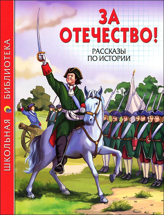 За Отечество! Рассказы по истории