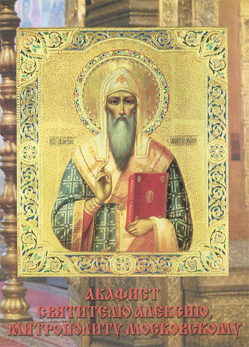 Акафист святителю Алексию, митрополиту Московскому акафист святителю иоасафу белгородскому