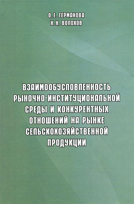 Взаимообусловленность рыночно-институциональной среды и конкурентных отношений на рынке сельскохозяйственной продукции