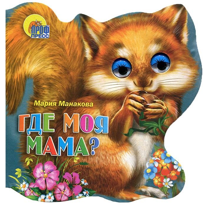 Мария Манакова Где моя мама? отсутствует моя мама