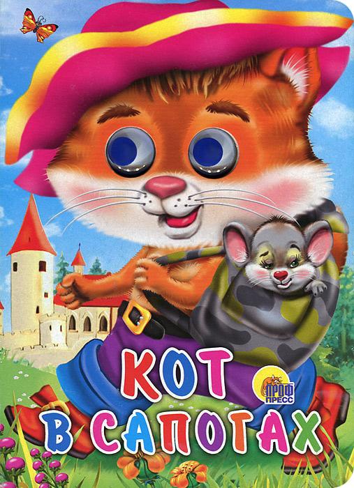 Кот в сапогах росмэн кот в сапогах 21068
