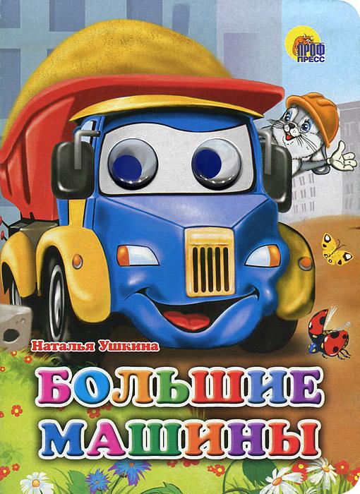 Наталья Ушкина Большие машины наталья ушкина машины
