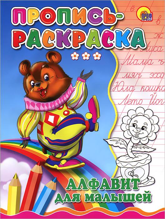 Пропись-раскраска. Алфавит для малышей ISBN: 978-5-378-02711-8 корнеева ольга т раскраска а4 для малышей енот isbn 978 5 378 02147 5