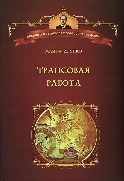 Майкл Д. Япко Трансовая работа книга мастеров