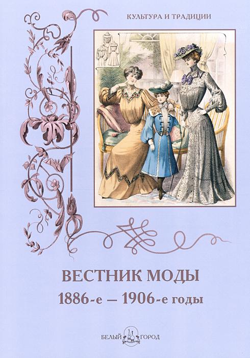 Н. Зубова Вестник моды. 1886-е–1906-е годы. Альбом gardenboy plus 400 в санкт петербурге