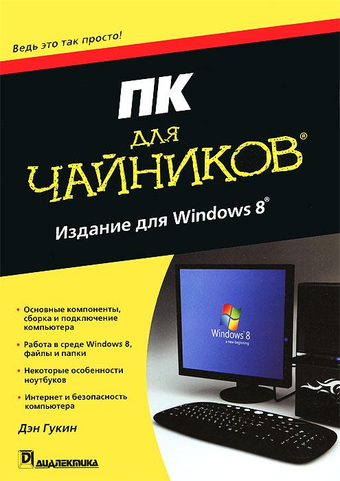 Дэн Гукин ПК для чайников, издание для Windows 8 гукин д программирование на с для чайников