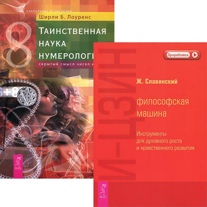 Таинственная наука нумерология. И-Цзын (комплект из 2 книг). Ширли Б. Лоуренс, Ж. Славинский