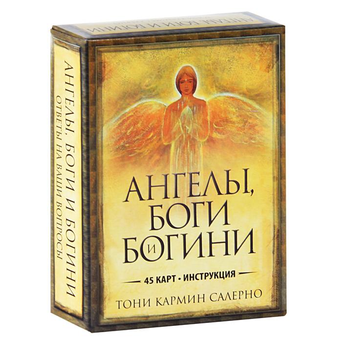 Ангелы, боги и богини (набор из 45 карт). Тони  Кармин Салерно