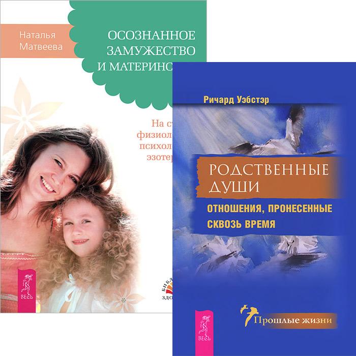 Осознанное замужество и материнство. Родственные души (комплект из 2 книг). -